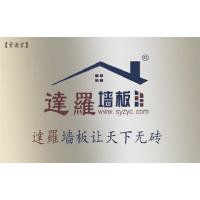 深圳盛越环保墙板价格、环保砖价格、复合墙板