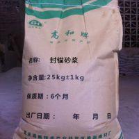 丽江厂家供应封锚砂浆 价格合理质量有保证