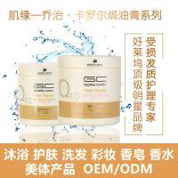免蒸免洗保湿焗油膏加工 烫染柔顺 损伤修复 防断发 oem 头发护理