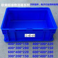 LRH力睿鸿牌欧美标准汽车电子行周转用物流箱塑料箱周转箱