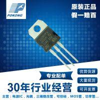 STP110N7F6 TO-220 ST 场效应管MOS管 80V100A 原装 电动车控制器