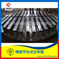 塔设备内件厂家 专业生产DN200-DN12000分布器 槽盘式气体分布器