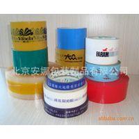 供应【企业采集】北京安娜胶带厂定做各种胶带火爆促销中价格低