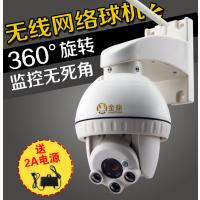 供应金鼎 WIFI无线摄像头机 网络球机720 960 MERA1080P IP CA云台远程监控