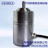 上海精浦 不锈钢重载型增量和超速开关组合编码器 HA78