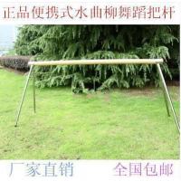 沧州厂家直销便携式舞蹈把杆 舞蹈室把杆 家庭舞蹈把杆 学校把杆