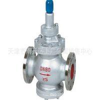 Y43H活塞式蒸气减压阀,化工行业专用阀门 品牌上海上州