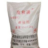 出售速凝剂 重庆秀山工厂直接发货 可全国发货