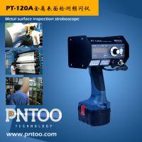 铝板带、钢带表面划痕、污点检测频闪仪PT-120A厂家价格