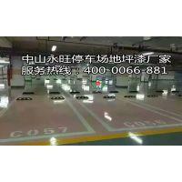 江门停车场环氧地板漆厂家包施工 停车场划线400-0066-881
