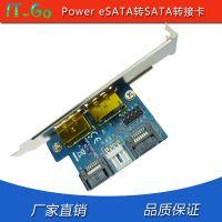 Power eSATA转SATA转接卡 SATA 22PIN转eSATAP 送挡条 硬盘转接卡