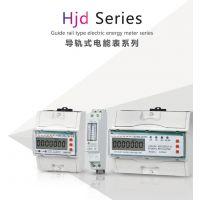 三相导轨式电能表,河南导轨式电能表厂家销售
