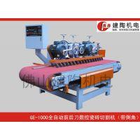 【品牌厂家】GE-800全自动前后刀数控瓷砖切割机(带修边)