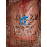 供应新疆四川神红牌52%/60%硫化碱