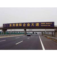 荣乌高速广告牌【天津地段广告位、、广告推广***前卫】一手