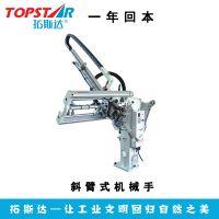 斜臂机械手|自动化机械手
