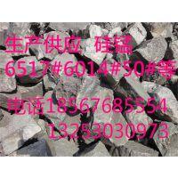 河南安阳供应硅锰6517,6014,50