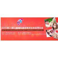 2015第22届上海美容美发化妆品博览会(秋季)