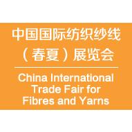 2017第十四届中国国际纺织纱线(春夏)展览会