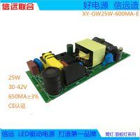25W-600MA驱动电源厂家/联系Call:13760196679
