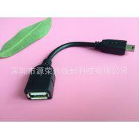 供应热销:迷你MINI USB 5P OTG 车载音响T型口 手机平板电脑转接线