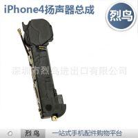 全新原装iPhone 4G扬声器总成 苹果四代喇叭 维修 代发