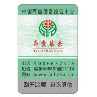 安溪茶叶防伪标签供应 茶叶封口标贴 二维码扫描查询真伪商标印刷