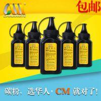 华人科技有限公司供应(HP通用系列碳粉)