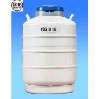 众拓牌工业用 YDS-30-125液氮罐