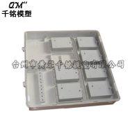 供应家电八表位塑料电表箱模具 黄岩注射成型模开模加工