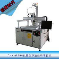 深圳创盈时代供应 CHY微量型双液自动灌胶机
