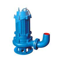 德州专业维修WQ切割型潜水排污泵/济水牌潜污泵