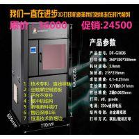 手指购3D打印工业级 断电断料续打功能 可定制大尺寸3D打印机
