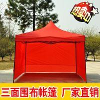 河北新视界3*3米带围挡广告帐篷摆摊遮阳篷可定制LOGO(撑杆是铁管材质)
