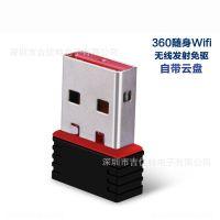 迷你usb无线网卡 小米移动wifi发射接收器 360随身wif网卡