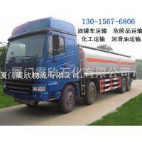 厦门漳州出发至广东35吨拖头油罐车运输服务 特种物流配送服务