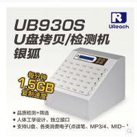 佑华UB-S9307S拷贝机 U盘批量拷贝机 USB移动硬盘复制机 9系列银狐机