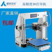 极光尔沃立体打印机包邮工业级金属粉末3D打印机快速成型3d打印机
