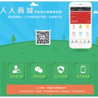 广州微信三级分销系统开发分销商城建设