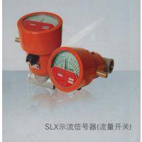 水导流量开关SLX双向示流信号器SLX-25ZS