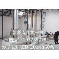 河南机械厂家生产红薯淀粉加工设备