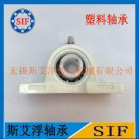 sucp206 塑料轴承座带不锈钢外球面轴承 耐腐蚀 SIF轴承