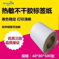 不干胶进口卷筒三防热敏 打印条码现货可定制任意规格 标签纸单排