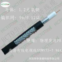 华淳通高清室外电视线SYWV75-7 96AL 国标同轴电缆 深圳厂价直销