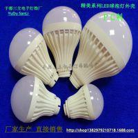 于都三立 华三 专业注塑 3WLED球泡灯外壳 B款PC灯壳 塑料壳