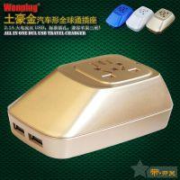 新概念汽车形多功能插座礼品 土豪金商务礼品 2.1A双USB电子礼品
