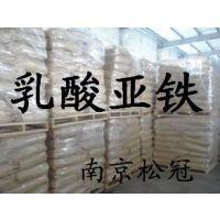 厂家直销食品级乳酸亚铁 营养强化剂乳酸亚铁