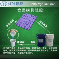 供应DIY翻糖工艺食品级1:1模具硅橡胶
