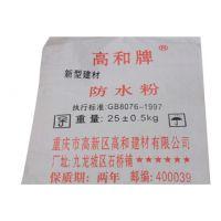 【防潮防水剂·防水粉】厂家批发丶价格公道丶质量可靠 18875227025