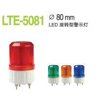 启晟LTE-5081 LED旋转警示灯交通信号灯汽车指示灯交通路障信号灯可蜂鸣
